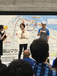 富山マラソン参加 - 山と森と水のせせらぎ