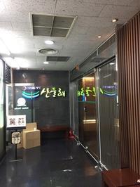 2019年10月ソウル旅行④サンドゥレでランチ - 龍眼日記  Longan Diary