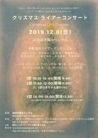 クリスマス ライアーコンサート - 南沢シュタイナー子ども園 イベントブログ