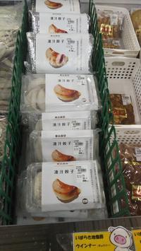 大洗まいわい市場   東京食堂、凄汁餃子販売中❗ - わいわいまいわい-大洗まいわい市場公式ブログ