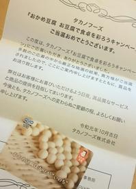 おかめ豆腐お豆腐で食卓を彩ろうキャンペーン - mon livre diary