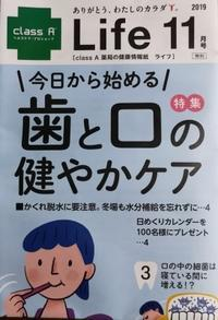 歯と口の健やかケア - ライフ薬局(茨城県神栖市)ウェブログ