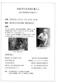 (告知)2019年11月2日民博共催で五木村の焼き畑シンポ開催 - 五木の里より
