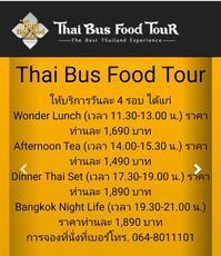 1026日目・【観光】Thai Food Bus Tour@バンコク - プラチンブリ@タイと日本を行ったり来たり