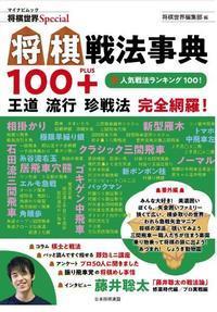 『将棋戦法事典100+ 王道 流行 珍戦法 完全網羅!』が図書館に! - 一歩一歩!振り返れば、人生はらせん階段