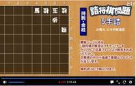 叡王戦「詰将棋」応募 - 一歩一歩!振り返れば、人生はらせん階段