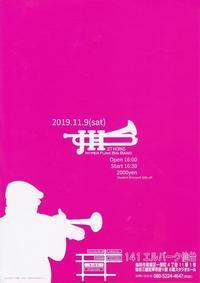 【宣伝】JET HORNS LIVE 2019 のお知らせ - 吹奏楽酒場「宝島。」の日々