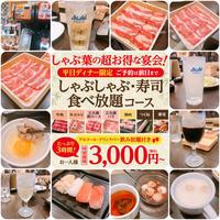 しゃぶ葉前橋大友店 .2 - 食べる喜び、飲む楽しみ。 ~seichan.blog~