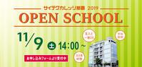11月9日(土)はオープンスクール! - Sci.Tec.College Naha