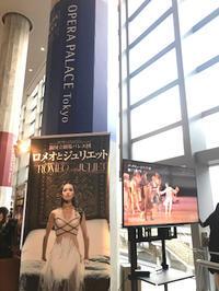 新国立劇場バレエ団「ロメオとジュリエット」@新国立劇場 - わたしの毎日