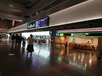 落とし物を受取りに、羽田空港へ行って来た - 新 LANILANIな日々