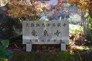 天誅組の足跡を訪ねて。 その30 「龍泉寺(天誅組菩提寺)」 - 坂の上のサインボード