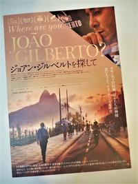 映画「ジョアン・ジルベルトを探して」 - 家暮らしノート