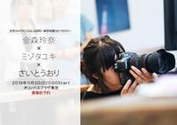 オリンパスで『女性カメラマン3 人による同一被写体撮り比べセミナー』開催です - 東京女子フォトレッスンサロン『ラ・フォト自由が丘』〜恋フォトからはじめるさいとうおりのテーブルフォトと写真とカメラ〜