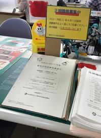 2020(R2)年4月1日採用正規職員募集中 - Misato-Syakyo.Blog(三郷市社協・ボランティアセンターのブログ)