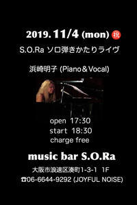 11月のライヴスケジュール - 浜崎明子 piano&vocal ✿ As usual             奏で唄います