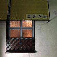 洋酒スナック エデン @小浜の文化遺産的バー - Kaorin@フードライターのヘベレケ日記