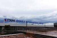 伊丹空港から松山空港へ行ってみた - ほんじつのおすすめ