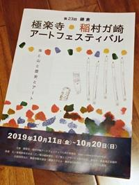 [No.118] 鎌倉そぞろ歩き(19):極楽寺・稲村ガ﨑のアートフェスティバル2019 - Towards Human Mind & Life Systems