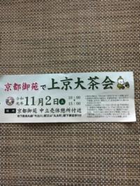 上京大茶会 - 京都西陣 小さな暮らしから、田舎暮らしへぼちぼち・・・