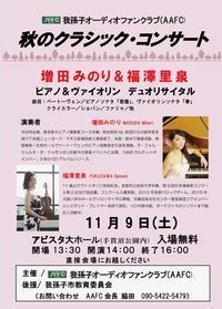 明日です!我孫子でクラシックコンサート - 増田みのり Minori Masuda/Pianist