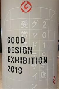 グッドデザイン賞 受賞展を見に行く - 美的生活研究所