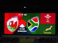 ウェールズ vs 南アフリカ - ほんじつのおすすめ
