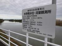 台風19号一週間後の水府橋付近 - みとぶら