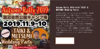 【お知らせ】Viblant Star Night with 星のソムリエ SAM in Autumn Rally 2019 - SAMのLIFEキャンプブログ Doors , In & Out !