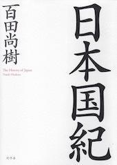「日本国紀」サヨナラだけが人生ならば - 憂き世忘れ