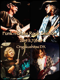 11/7☆Funk'N'Blues Rock Session & more...♪♪ - Psychedelic Guitarist Tsuyoshi.O Blog ~T's Music Life~
