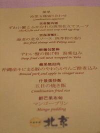 帝国ホテル北京にて - K's Sweet Kitchen