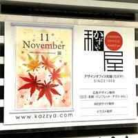 11月のカレンダー - ** アトリエ Chica **