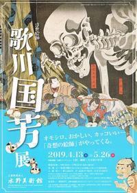 浮世絵師歌川国芳展 - AMFC : Art Museum Flyer Collection