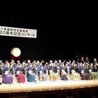 20周年記念コンサート - 『三味線研究会 夢絃座』 三味線って 楽しいかもぉ~!