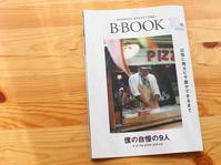 「B:BOOK」 - 自然卵農家の農村ブログ 「歩荷の暮らし」