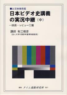 発行書籍番号026 日本ビデオ史講義の実況中継(中) - 浪人大学付属参考書博物館