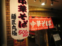【新店】中華そば@麺匠 丸極 - 黒帽子日記2
