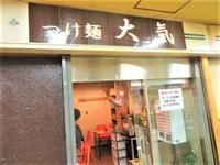 【新店】つけ麺@つけ麺 大氣 - 黒帽子日記2