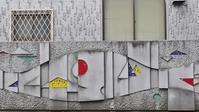 「ブロック塀」 - hal@kyoto