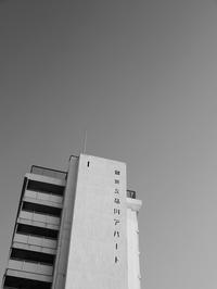 都営アパート - 節操のない写真館