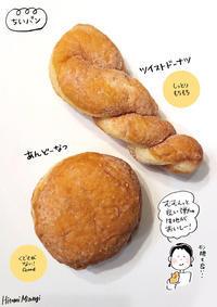 【新宿三丁目】ちいパンのドーナツ2種【生地がおいしい】 - 溝呂木一美の仕事と趣味とドーナツ