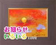 お知らせ色々11月版 2019.11.05 - ナオキブログ【公式】