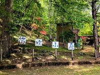 『笛吹小屋キャンプ場』x『西沢渓谷トレッキング』 - HAN環境・建築設計事務所