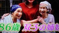 86歳の双子姉妹に元気もらって(老いて今を楽しむより) - 楽しく元気に暮らします