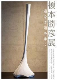 榎本勝彦展 - HISHIO ARTS INFORMATION