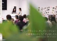 オリンパスプラザ東京 トランクマルシェご来場ありがとうございました! #金森玲奈#ミゾタユキ #中村一子#オリンパス - さいとうおりのおいしいとかわいい