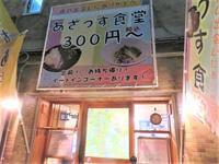 【新店】まぜそば@あざっす食堂 - 黒帽子日記2