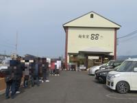 【新店】つけそば(煮卵)@麺食堂88 - 黒帽子日記2