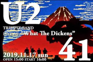 U2トリビュートバンド41が恵比寿でライブ - 自由が丘ゴーヤ育成会(土曜深夜のコミュニティラジオ番組で来日まで5週連続U2特集!)